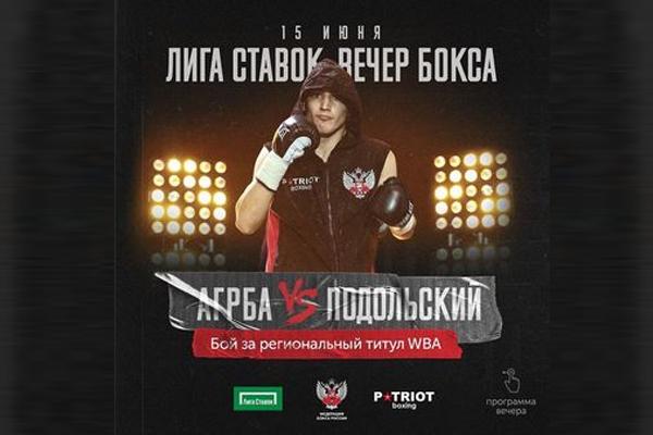 Hoy velada de prospectos rusos televisada por Match Boets