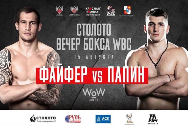 Previa: Ruslan Fayfer y Aleksei Papin pelean en eliminatoria WBC del peso crucero
