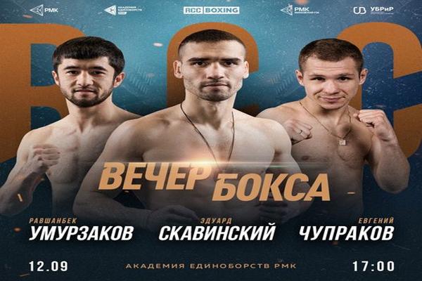 Previa: Skavynskyi, Umurzakov y Chuprakov encabezan velada emitida por YouTube