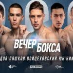 Cartel promocional de la velada de RCC Boxing del 23 de enero de 2021
