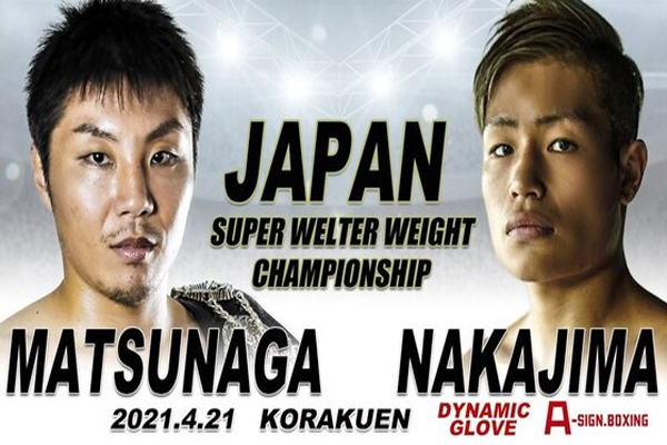 Resultado: Hironobu Matsunaga retuvo su cinturón de campeón de Japón superwélter ante el prospecto Rei Nakajima
