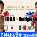 Cartel promocional del mundial Kazuto Ioka vs. Francisco Rodríguez Jr.