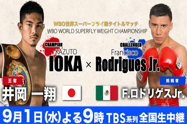 """Previa: Kazuto Ioka y """"Chihuas"""" Rodríguez combaten en mundial supermosca este miércoles"""