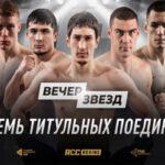 Cartel promocional de la velada de RCC Boxing del 11 de septiembre