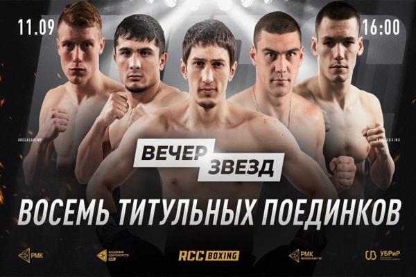 Previa: Abdullaev-Zlaticanin, Tishchenko-Kudryashov, Yaqubov, Urvanov, Shekhov, etc. en macrovelada rusa de RCC Boxing