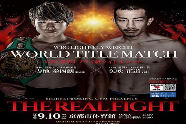 Cartel promocional del mundial minimosca Ken Shiro vs. Masamichi Yabuki